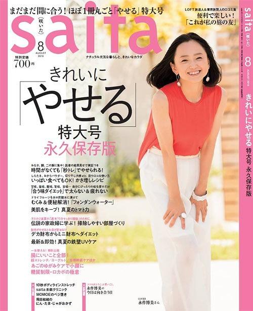 saita 8月号 表紙.jpg